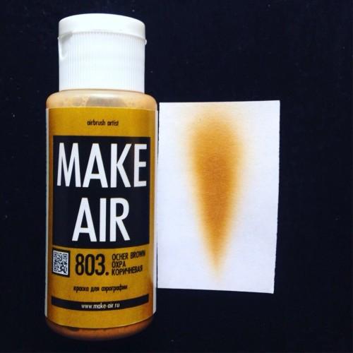 Краска для боди-арта и аквагрима MAKE AIR airbrush- 803 60 мл